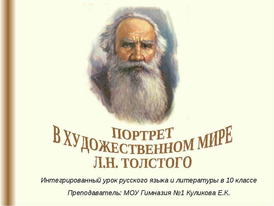 Интегрированный урок русского языка и литературы в 10 классе Преподаватель: М...