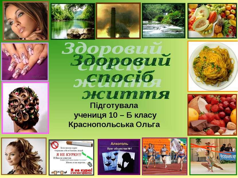 Підготувала учениця 10 – Б класу Краснопольська Ольга
