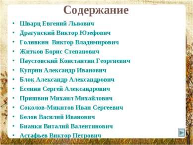 Содержание Шварц Евгений Львович Драгунский Виктор Юзефович Голявкин Виктор В...