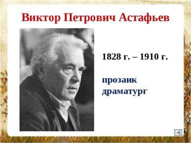 Виктор Петрович Астафьев 1828 г. – 1910 г. прозаик драматург