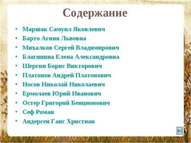 Содержание Маршак Самуил Яковлевич Барто Агния Львовна Михалков Сергей Владим...