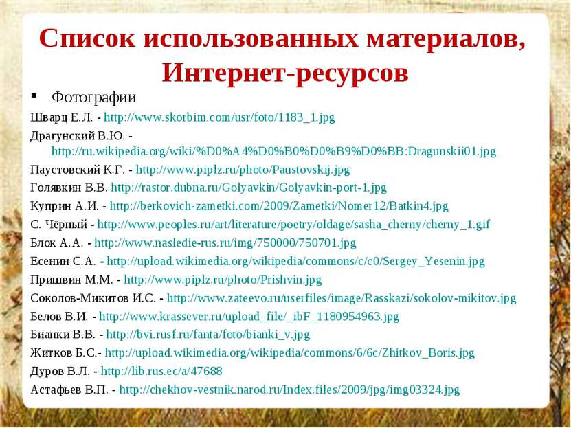 Список использованных материалов, Интернет-ресурсов Фотографии Шварц Е.Л. - h...