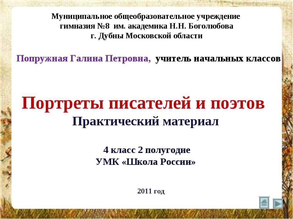 Портреты писателей и поэтов Практический материал 4 класс 2 полугодие УМК «Шк...