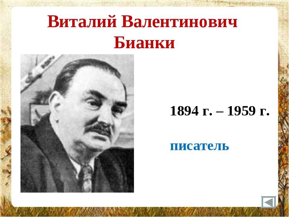 Виталий Валентинович Бианки 1894 г. – 1959 г. писатель