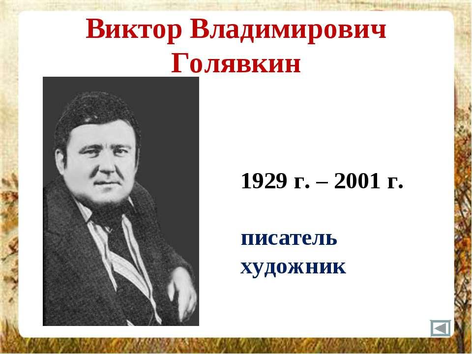 Виктор Владимирович Голявкин 1929 г. – 2001 г. писатель художник