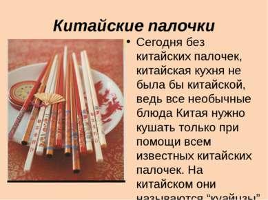 Китайские палочки Сегодня без китайских палочек, китайская кухня не была бы к...