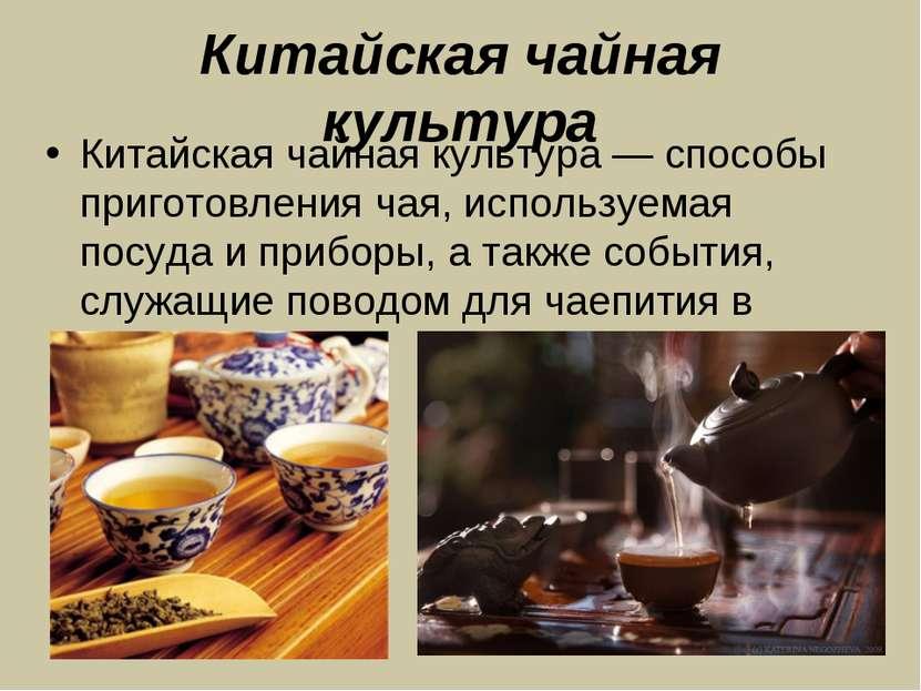 Китайская чайная культура Китайская чайная культура — способы приготовления ч...