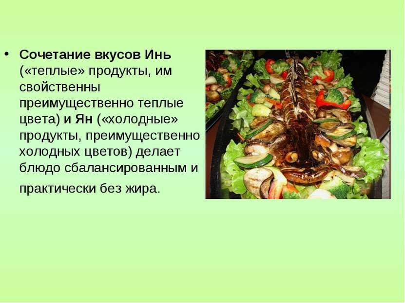 Сочетание вкусов Инь («теплые» продукты, им свойственны преимущественно теплы...