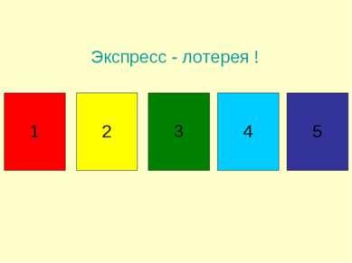 Экспресс - лотерея !