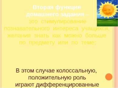 Вторая функция домашнего задания – это стимулирование познавательного интерес...