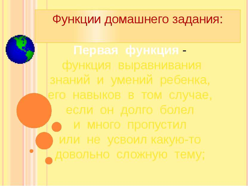 Функции домашнего задания: Первая функция - функция выравнивания знаний и уме...