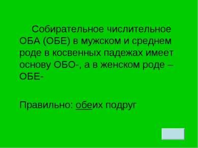Собирательное числительное ОБА (ОБЕ) в мужском и среднем роде в косвенных пад...