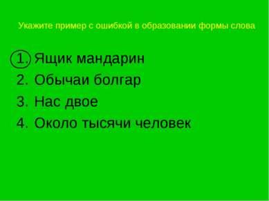 Укажите пример с ошибкой в образовании формы слова Ящик мандарин Обычаи болга...