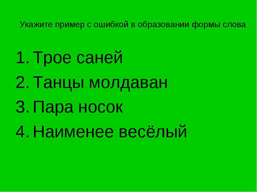 Укажите пример с ошибкой в образовании формы слова Трое саней Танцы молдаван ...