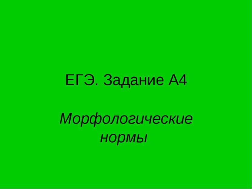ЕГЭ. Задание А4 Морфологические нормы