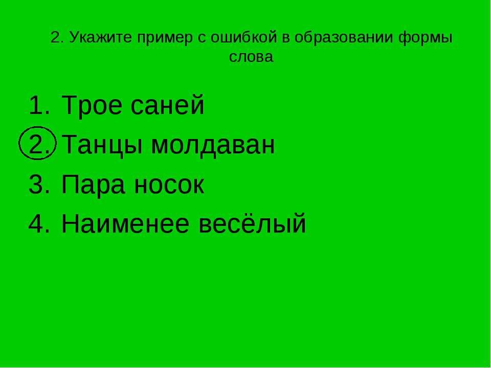2. Укажите пример с ошибкой в образовании формы слова Трое саней Танцы молдав...