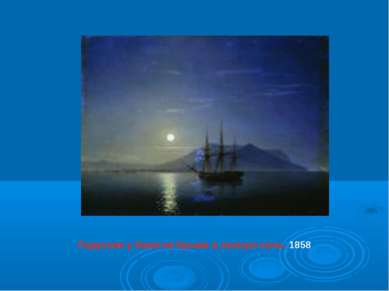 Парусник у берегов Крыма в лунную ночь. 1858