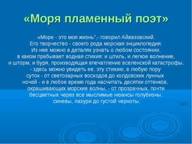 """«Моря пламенный поэт» «Море - это моя жизнь"""",- говорил Айвазовский. Его творч..."""