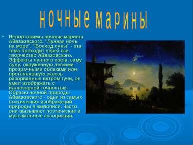 """Неповторимы ночные марины Айвазовского. """"Лунная ночь на море"""", """"Восход луны"""" ..."""