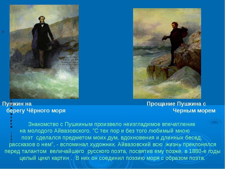 Пушкин на Прощание Пушкина с берегу Чёрного моря Черным морем Знакомство с Пу...