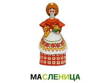 МАСЛЕНИЦА