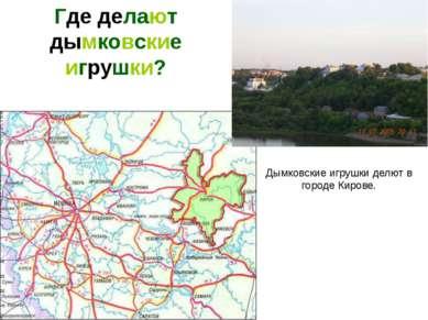 Дымковские игрушки делют в городе Кирове. Где делают дымковские игрушки?