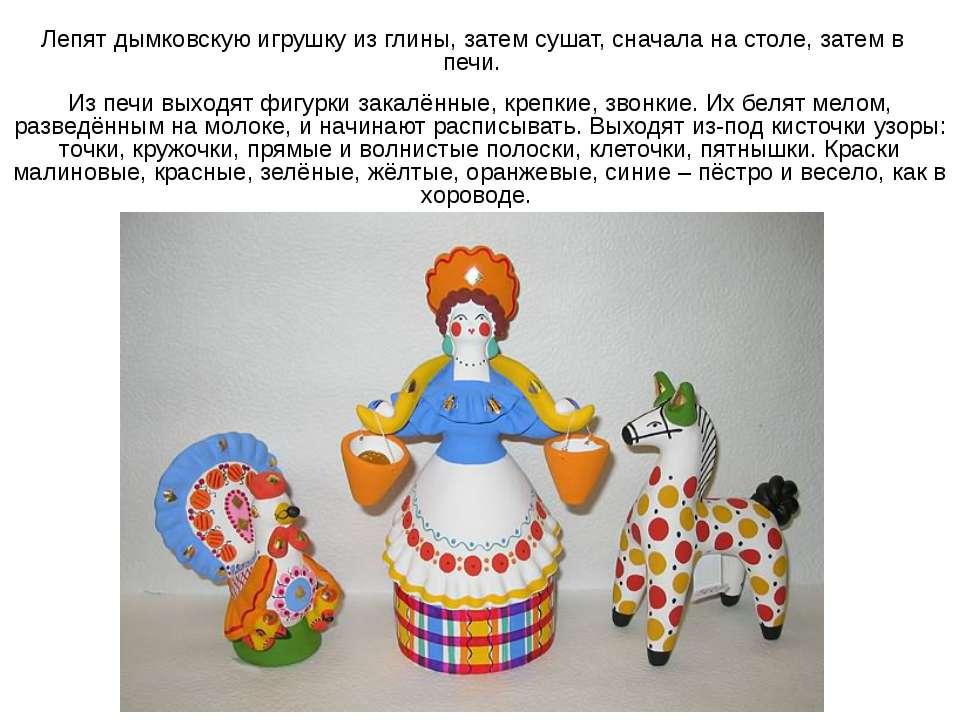 Лепят дымковскую игрушку из глины, затем сушат, сначала на столе, затем в печ...