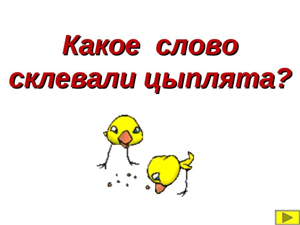 Какое слово склевали цыплята?