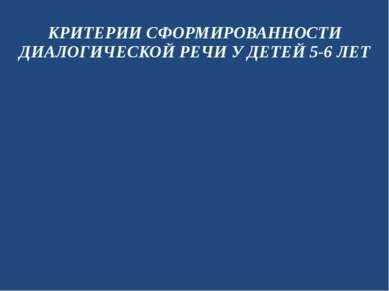 КРИТЕРИИ СФОРМИРОВАННОСТИ ДИАЛОГИЧЕСКОЙ РЕЧИ У ДЕТЕЙ 5-6 ЛЕТ