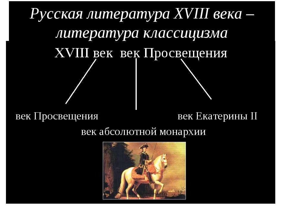 Русская литература XVIII века – литература классицизма XVIII век век Просвеще...