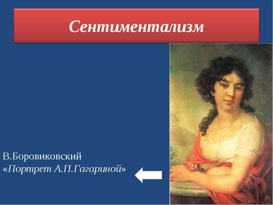В.Боровиковский «Портрет А.П.Гагариной»