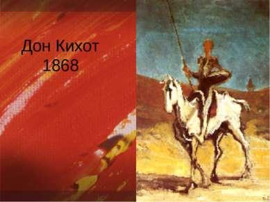 Дон Кихот 1868