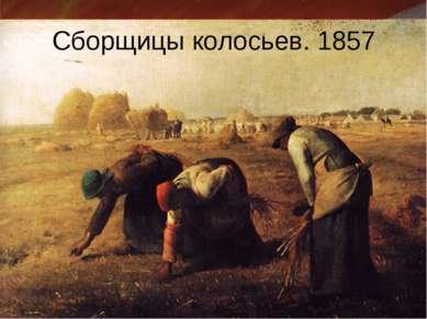Сборщицы колосьев. 1857