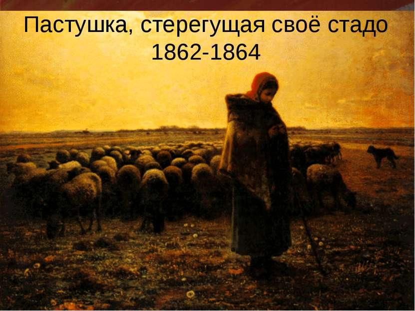 Пастушка, стерегущая своё стадо 1862-1864