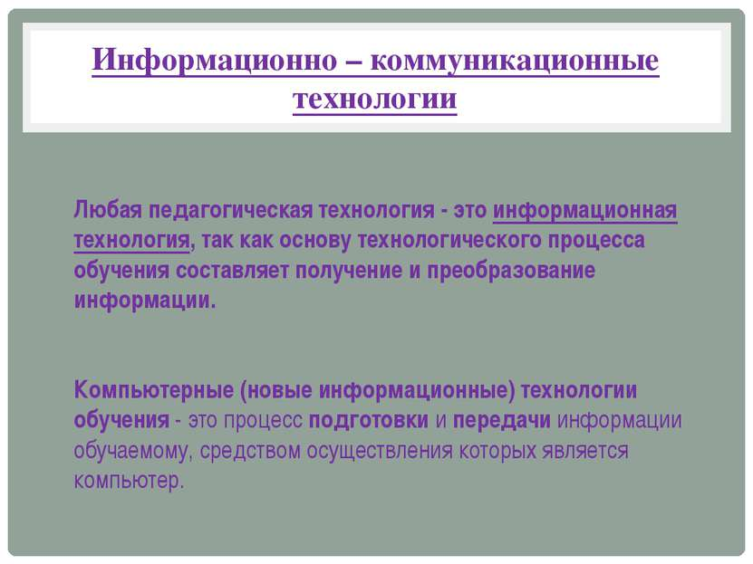 Информационно – коммуникационные технологии Любая педагогическая технология -...