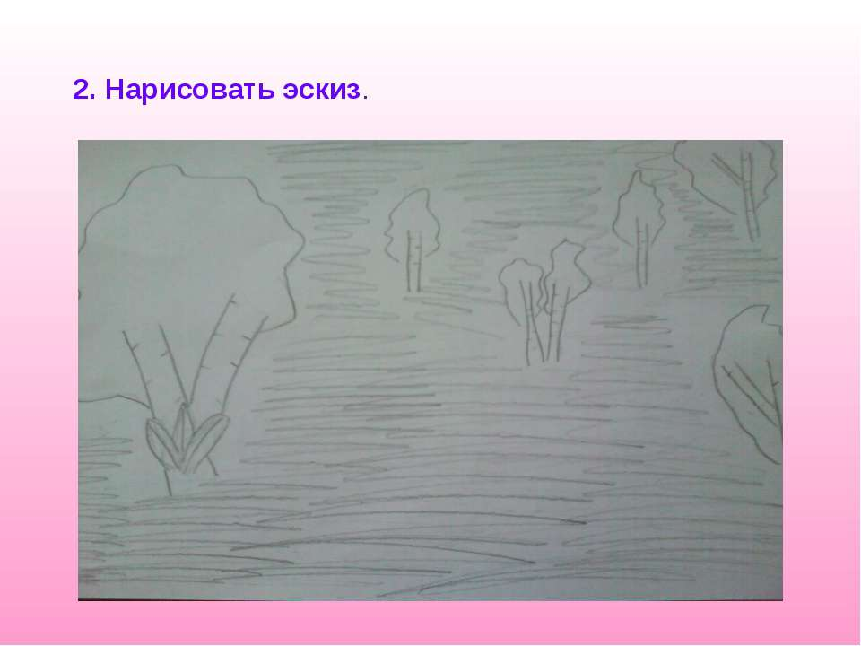 2. Нарисовать эскиз.