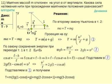 11) Маятник массой m отклонен на угол α от вертикали. Какова сила натяжения н...