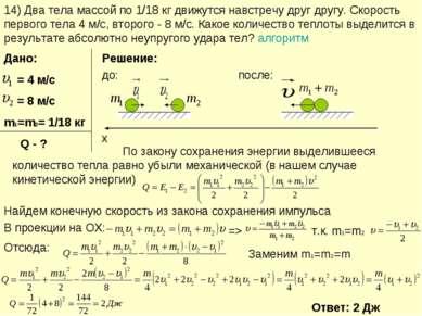 14) Два тела массой по 1/18 кг движутся навстречу друг другу. Скорость первог...
