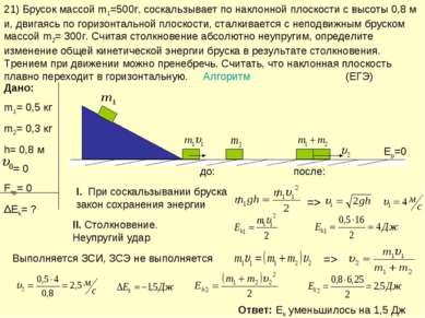 21) Брусок массой m1=500г, соскальзывает по наклонной плоскости с высоты 0,8 ...