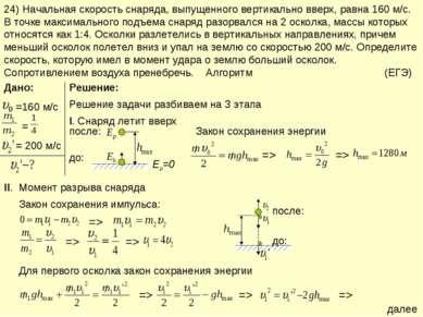 24) Начальная скорость снаряда, выпущенного вертикально вверх, равна 160 м/с....