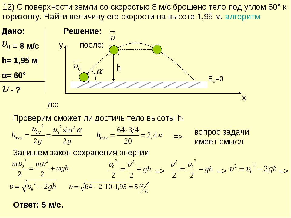 12) С поверхности земли со скоростью 8 м/с брошено тело под углом 60° к гориз...