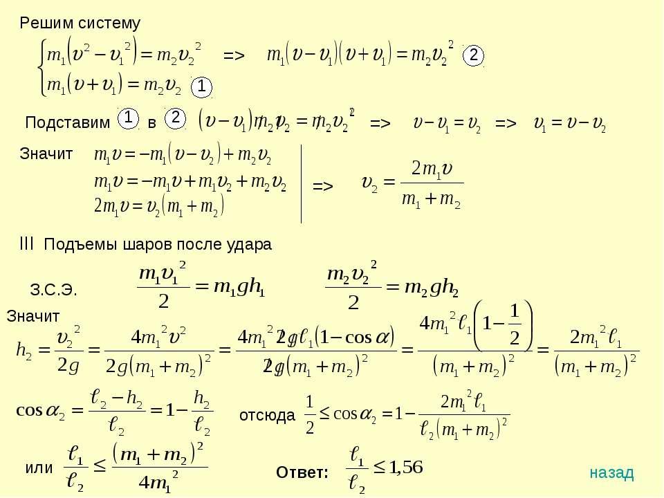 Решим систему => 2 1 Подставим в 1 2 => => Значит => III Подъемы шаров после ...