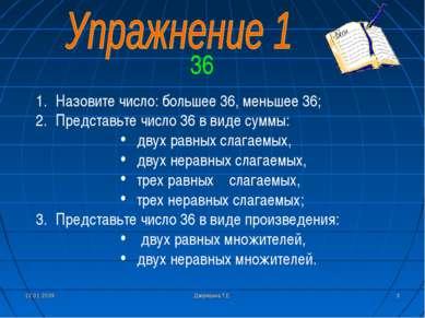 12.01.2009 Дворяшина Т.Е. * 36 Назовите число: большее 36, меньшее 36; Предст...