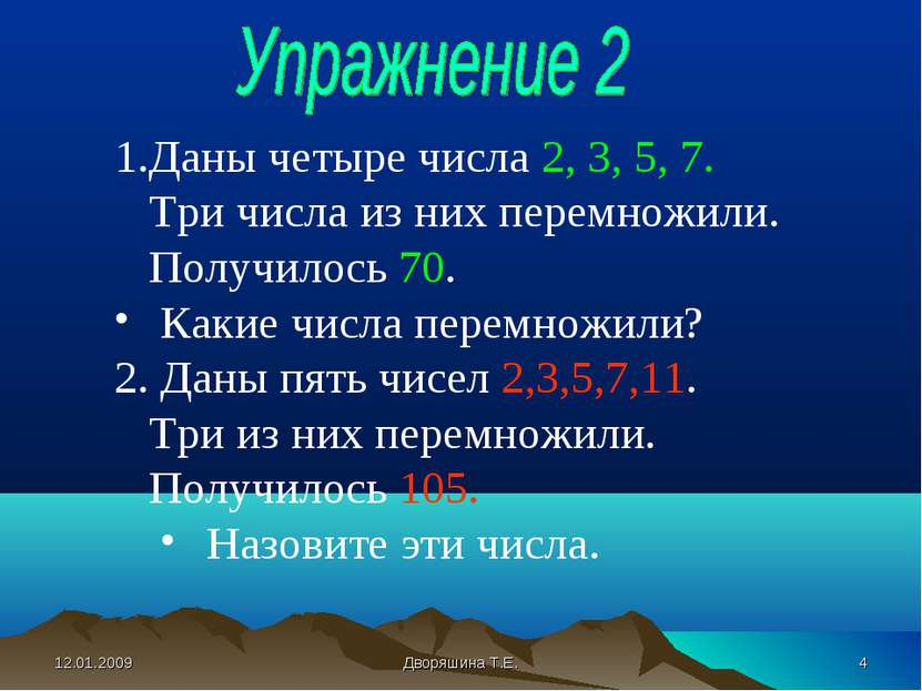 12.01.2009 * Дворяшина Т.Е. Даны четыре числа 2, 3, 5, 7. Три числа из них пе...