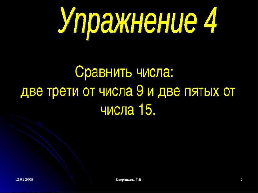 12.01.2009 Дворяшина Т.Е. * Сравнить числа: две трети от числа 9 и две пятых ...
