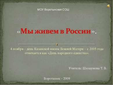 4 ноября – день Казанской иконы Божией Матери – с 2005 года отмечается как «Д...