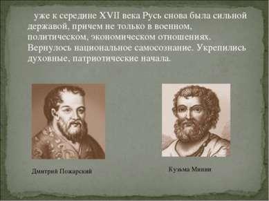 уже к середине XVII века Русь снова была сильной державой, причем не только в...