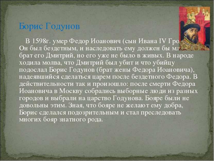 В 1598г. умер Федор Иоанович (сын Ивана IV Грозного). Он был бездетным, и нас...