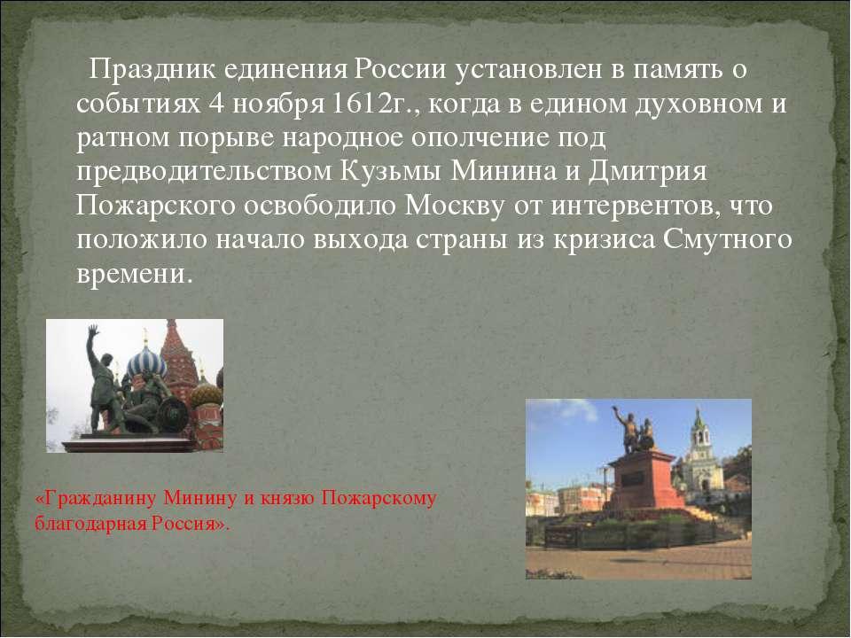 Праздник единения России установлен в память о событиях 4 ноября 1612г., когд...