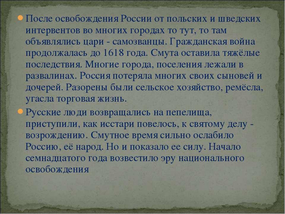 После освобождения России от польских и шведских интервентов во многих города...